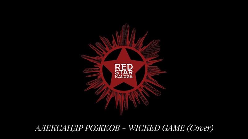 Александр Рожков REDSTARKALUGA Wicked Game Full Version
