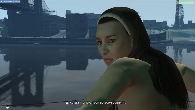 Прохождение GTA 4 - TBoGT на 100% - Случайные прохожие 5: Пока смерть не разлучит нас (Til Death Do Us Part) [Марго]