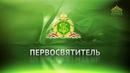 Слово Патриарха с участием делегации Архиепископии западноевропейских приходов русской традиции