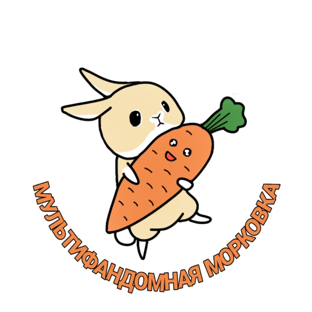 Афиша Уфа фестиваль «мультифандомная морковка»