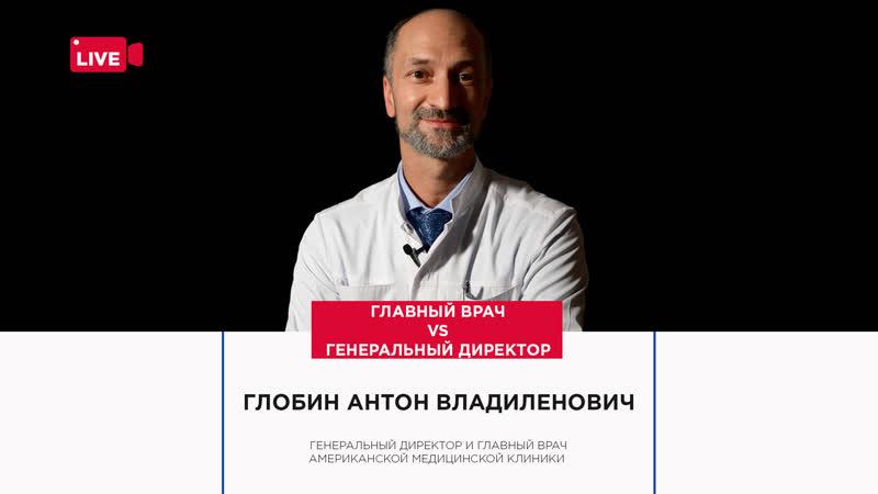 Интервью с Антоном Владиленовичем Глобиным (часть 10)