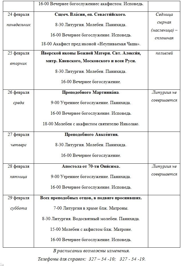 Расписание богослужений на февраль 2020 года, изображение №5