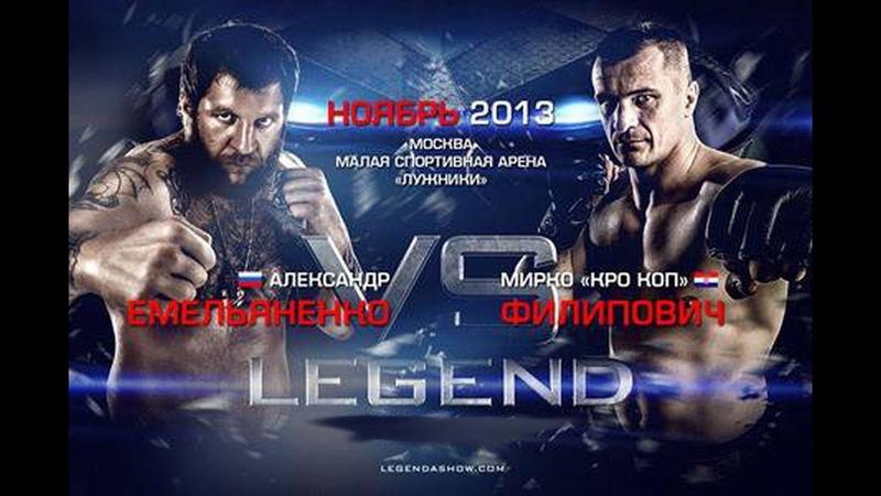 ALEXANDER EMELIANENKO vs MIRKO CRO COP Александр Емельяненко | Мирко Кро Коп (Полное видео боя!)