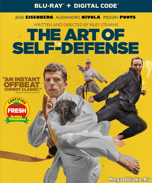 Искусство самообороны / The Art of Self-Defense (2019/BDRip/HDRip)