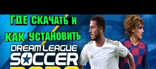 Dream League Soccer 2019 | DLS 19 | First Touch | ВКонтакте