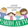 Детский коррекционный центр НашиДети