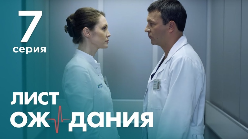 Лист ожидания Серия 7 Waiting List Episode 7