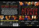 Агония страха (2007) 1,2,3,4,5,6 серия из 12