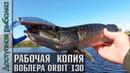 РАБОЧИЙ ВОБЛЕР с АлиЭкспресс Копия ZIPBAITS ORBIT 130 SP от AllBlue Vulcan Обзор тест рыбалка