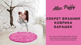 коврик Барашек из Alize Puffy. Секрет вязания