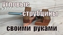 Угловые струбцины своими руками.Clamps for gluing stud joints by own hands.