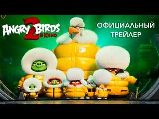 Angry birds 2 в кино - с 22 августа