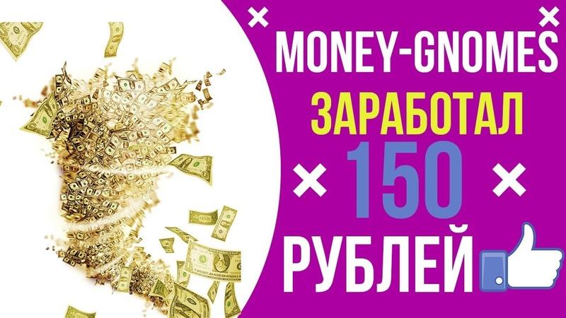 ВЫПЛАТА С ПРОЕКТА MONEY-GNOMES / КАК ЗАРАБОТАТЬ В ИНТЕРНЕТЕ? ЗАРАБОТОК В ИНТЕРНЕТЕ!