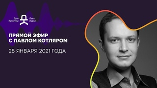 Прямой эфир с Павлом Котляром 28 января 2021
