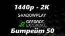 Shadowplay bitrate 50 2K 1440p Тест битрейта для youtube