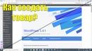 Как добавить товар в интернет магазин WORDPRESS плагин WOOCOMMERCE/КАК СОЗДАТЬ ТОВАР