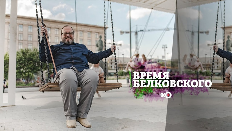 Белковский про выборы в Белоруссии Батьку Хабаровск и Ефремова Время Белковского 08 08 20