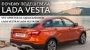 Lada Vesta SW Cross стала ощутимо дешевле В чем подвох