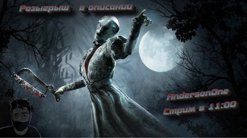 Dead by daylight с Андрейкой разваливаем маньяков общение и розыгрыш