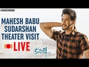 Mahesh Babu Sudarshan Theater Visit LIVE Maharshi Telugu Movie Vamshi Paidipally