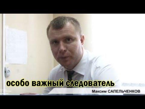 Допрос в особом отделе по особо важным делам фирмы СУ СК РФ КУРСКОЙ ОБЛАСТИ