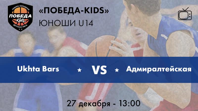 ПОБЕДА KIDS U14 Ukhta Bars Адмиралтейская
