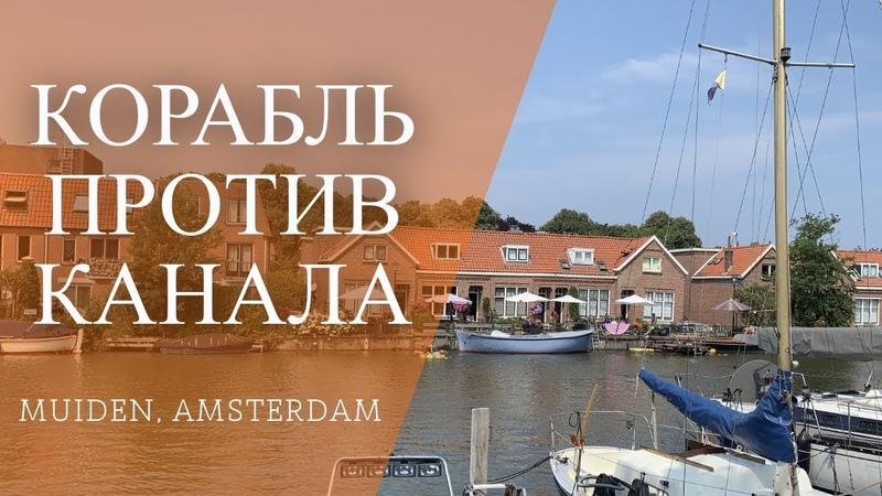 Неужели пройдёт Огромный корабль и маааленький канал Muiden Amsterdam