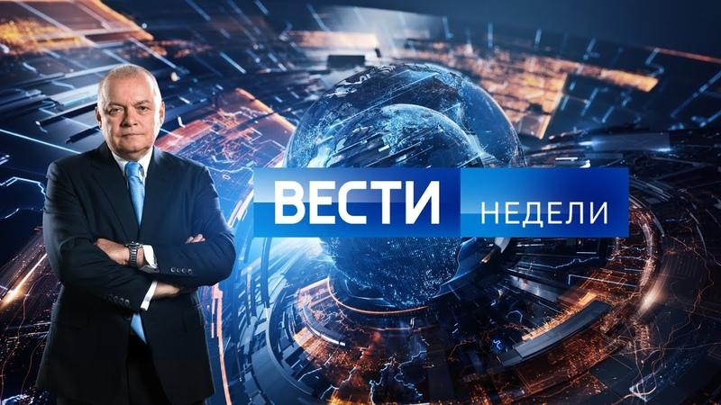 Вести недели с Дмитрием Киселевым (HD) от 15.09.19