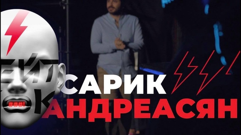 Сарик Андреасян vs хейтеры: Дудь - дерьмо, награды - пыль, плагиат в кино. 18