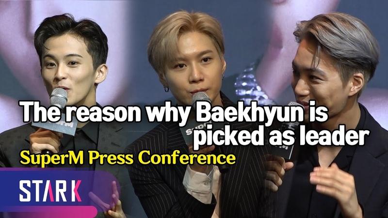 The reason why Baekhyun is picked as leader (백현이 슈퍼엠의 리더로 선정된 이유는)