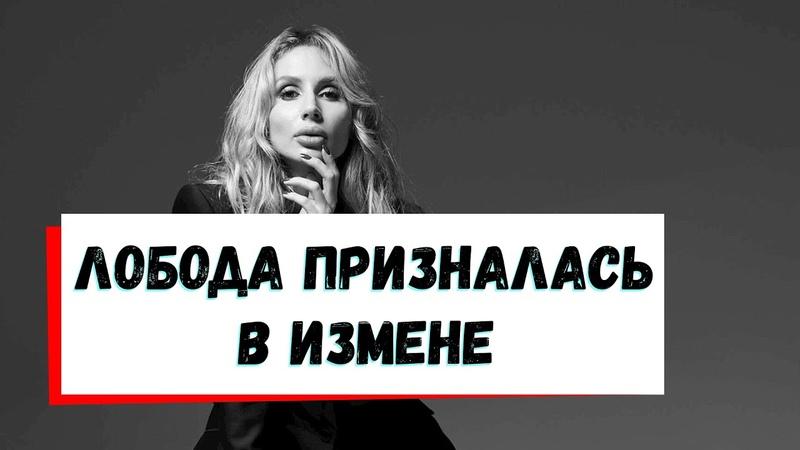 Светлана Лобода призналась в измене