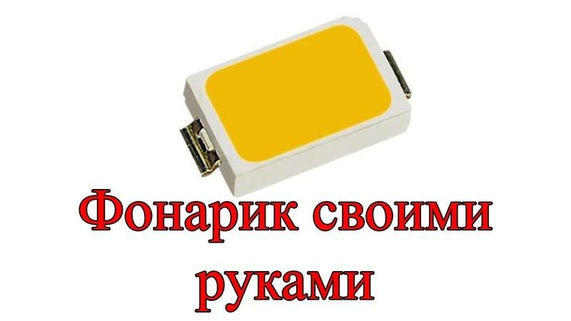 Карманный ФОНАРИК из Li-ion аккумулятора