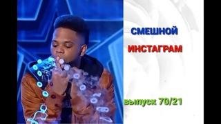 Подборка лучших роликов Инстаграма 70/21