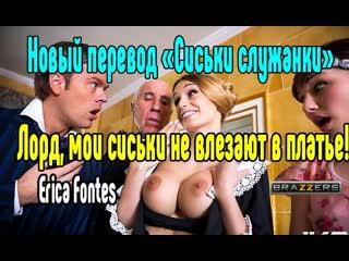 Erica Fontes Измена сексом  [Трах, all sex, porn, big tits, Milf, инцест, порно blowjob brazzers секс анальное]