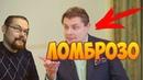 Ежи Сармат: Понасенков(МАЭСТРО) по ЛОМБРОЗО
