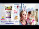 Видео отзыв о детском защитном креме Baby Bambo с Маслом Амаранта🐼🐼🐼