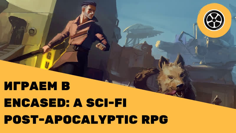 Играем в Encased: A Sci-Fi Post-Apocalyptic RPG.