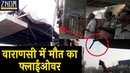 Varanasi Flyover Collapse वाराणसी में निर्माणधीन फ्लाईओवर की श 2335