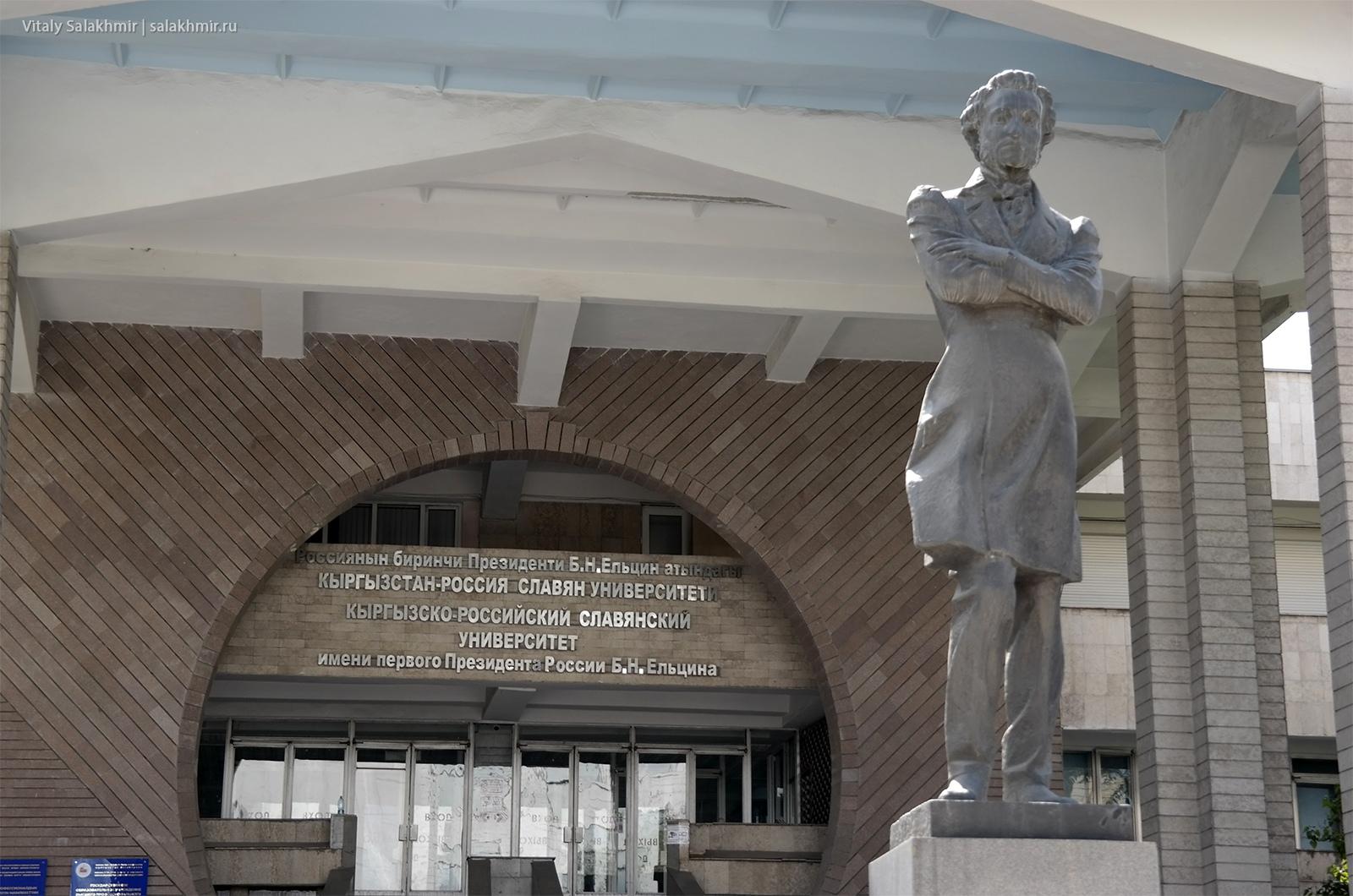 Памятник Пушкину, Бишкек 2019