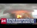 Взрывы на складе боеприпасов под Ачинском Последние новости Россия 24