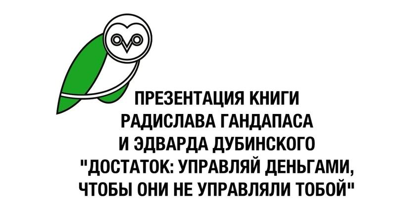 Радислав Гандапас и Эдвард Дубинский в Московском Доме Книги