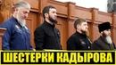 ШЕСТЕРКИ КАДЫРОВА Эти люди делают за него всю грязную работу в Чечне