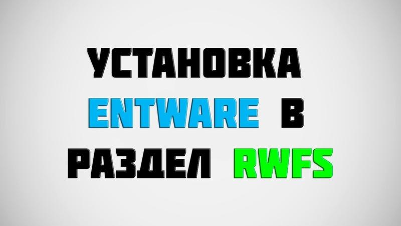 Установка Entware на флеш память в раздел RWFS Прошивка от Padavan'a ASUS XRMWRT