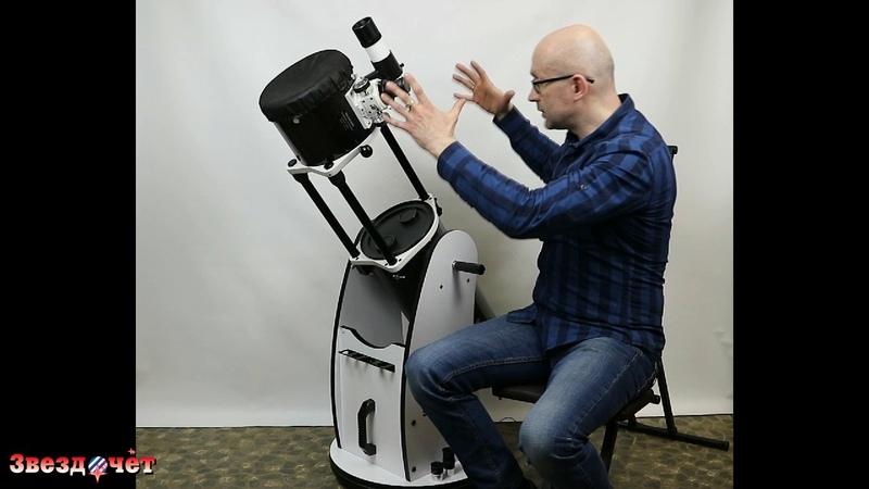 Обзор телескопа Sky Watcher Dob 8 Retractable