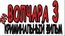 ВОЛЧАРА 3 Русские боевики и детективы новинки 2019