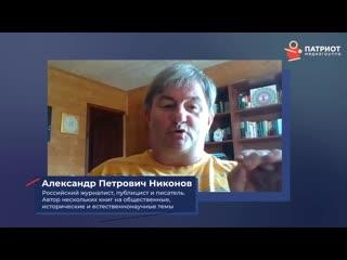 Александр Никонов - Служебные романы, сексуальные домогательства и харассмент. Актуально ли движение #metoo в России