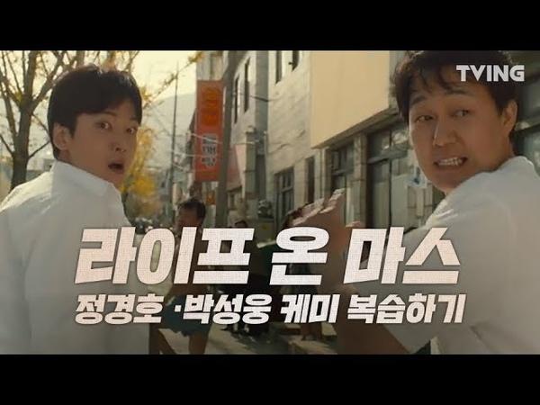 [라이프온마스] 최강콤비 케미복습 하이라이트, 몰아보기 (정경호,박성웅) l Life on