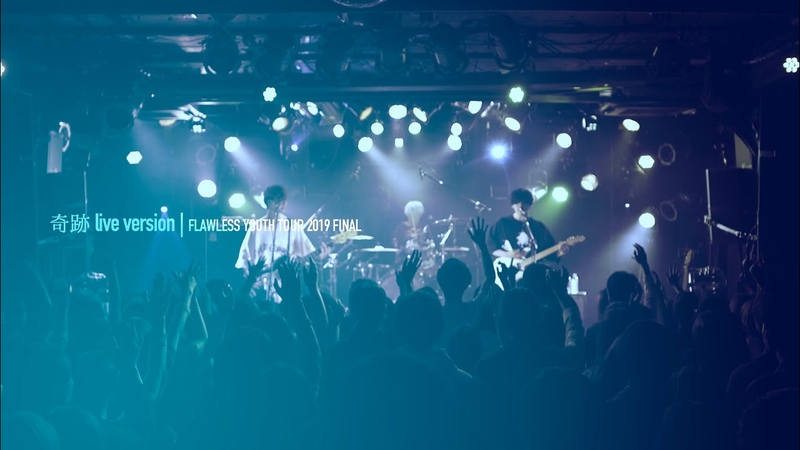 Plot Scraps『奇跡』Live Version 〜FLAWLESS YOUTH TOUR 2019 FINAL〜
