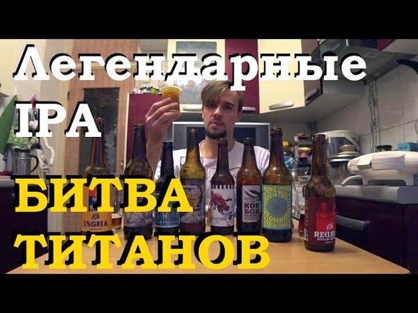Легендарные IPA, слепой тест (AF Brew, Bakunin, Victory Art, Jaws, Plan B, BrewDog)