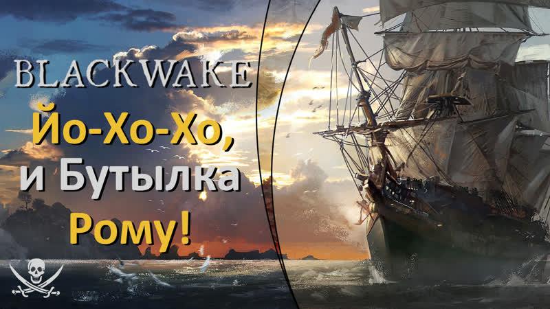 Blackwake ранний доступ, а она уже хороша!)) пиратствуем часть 4